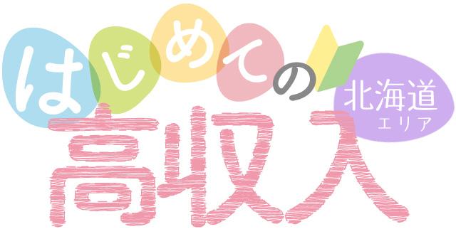 札幌の初心者・未経験 風俗アルバイト