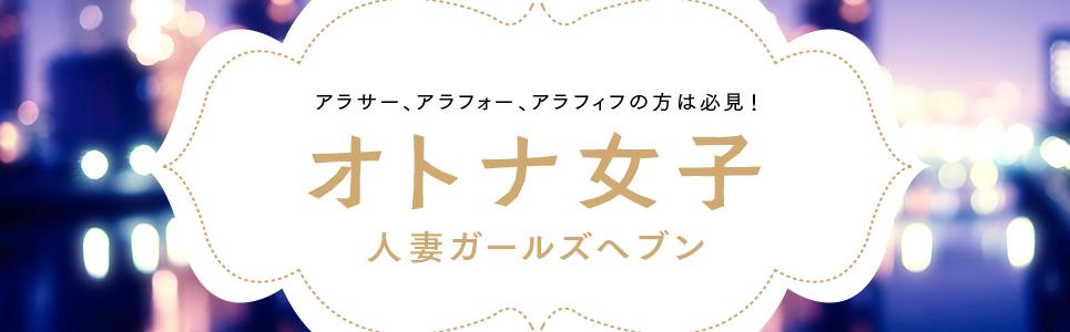オトナ女子 人妻ガールズヘブン アラサー/アラフォー北海道版