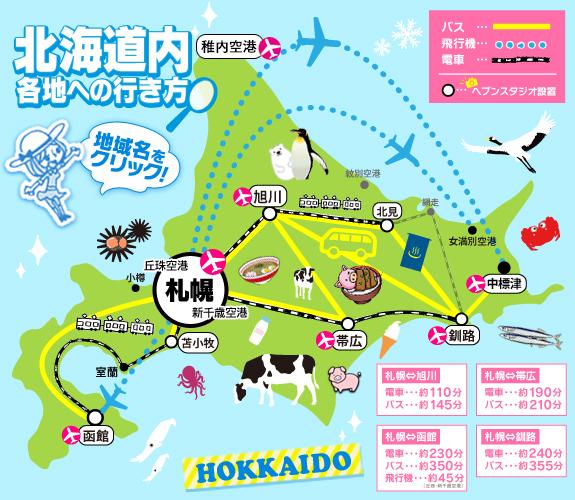 北海道一発検索