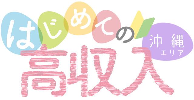 沖縄の初心者・未経験 風俗アルバイト
