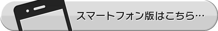 スマートフォン用サイト
