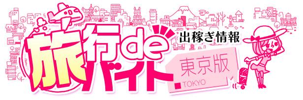 旅行でバイト東京版