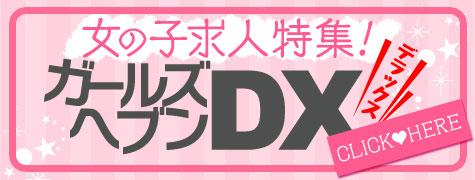 DX求人特集