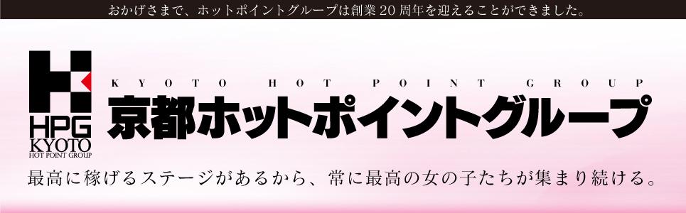 京都ホットポイントグループ