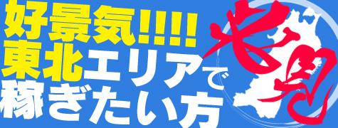 北海道で短期の緊急バイト特集