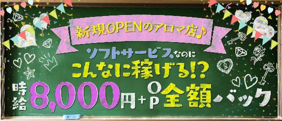 新規オープン♪ソフトサービスのコスプレアロマ店です!☆コスプレ無料☆アロマ学園〜彼女は超癒し系〜