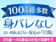 【急募】基本バック増額!体験入店保証15万円!上野人妻 セカンドラバーズ