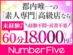 【関東最大手グループが業界最高峰の待遇でお出迎えできるお店をOPEN!!】Number Five 品川