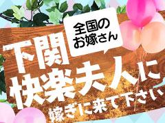 東京で人気の人妻店グループが下関にNEW OPEN! 30代から40代が輝ける「稼げるお店」です。下関 快楽夫人