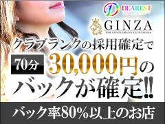 【顔出全在籍禁止】顔出無しで平均15万超GINZA