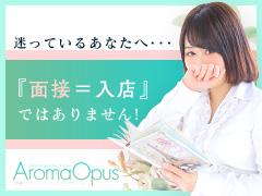☆しっかり呼んでください、これが出会いです☆AromaOpus 福岡店