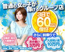 3時間で15万円完全保証!!ネット非掲載でも稼げます!!求人LINE pod53よかろうもん中洲