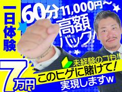 未経験者専門店♪初めてでも安心して始められます!1日体験7万円保証グランドオープン記念!アゲハスタイルNeo