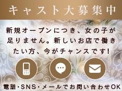 日給6万円以上可能!バックも60分13000円+α!それ以上も可能です!M.I.O.〜ミオ〜