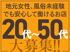 20代〜50代の女性が活躍できる旭川の新店!!エッチな熟女旭川人妻専科