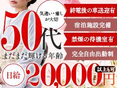 50代はまだまだ輝ける年齢です北九州熟女倶楽部 五十路