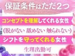 新規オープンにつき女の子大募集♪乳首快楽・回春メンズエステサロン〜福岡店〜