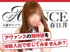 ⭐⭐名古屋で最も稼げるお店「アヴァンス」が春日井・小牧エリア進出!⭐⭐AVANCE春日井
