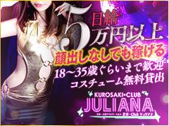 ◆黒崎・Clubジュリアナは、あなたをお待ちしております♪黒崎・Club ジュリアナ