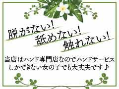 ☆福岡で数少ないハンドサービス店なので当然!『脱がない・舐めない・触られない』の3原則はもちろん!女の子の数よりもお客様の方が断然多いので☆目出し・顔出しも必要有りません♪身体に負担なく楽に稼げるお仕事がメインです☆エンジェルハンド