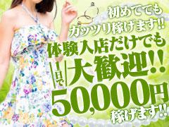 3日間で30万円保証キャンペーン!!ブラボー☆わっしょいGroup
