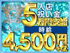 今なら入店祝い金5万円!?!?L.cafe