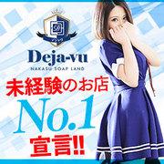 断言します!! 未経験在籍率☆中洲No1☆Deja-vu