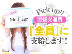 お給料は貴女が決めます!ミセスフルール名古屋