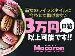 1日3万円以上稼げます!マカロン