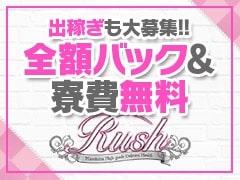 1週間プレイ料金全額バック!!RUSH (RUSH ラッシュグループ)