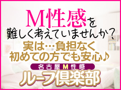 ◆◇しっかりとしたお店選びをしてみませんか?◇◆ 名古屋M性感 ルーフ倶楽部