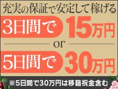 """驚きの3日間15万円保証!!""""人妻・熟女""""だから稼げるんです!!20代もOK!完熟とまと"""