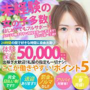 4月で最高電話クリック200本超えました★10日間70万円保証新設します★Platinum Girl 〜ZERO〜