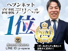 脅威のバック率70'%90分で75000円高額バックです!!グランドオペラ横浜