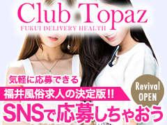 お客様に愛され続けるお店…だから稼げる!女性が安心して働ける環境…そう、貴女が主役です!Club Topaz(クラブトパーズ)