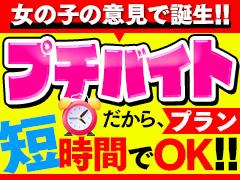 働きやすいお店福岡NO.1!ラブチャンス博多店