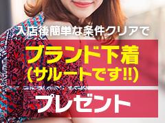 【<最大50万円まで即支給!!>生活応援資金制度】人妻館