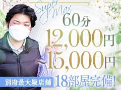 顔出しNG大歓迎・写真NG大歓迎 さらに入店祝い金7万円支給☆彡スーパーMAX