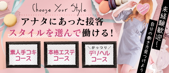 CECIL 新潟店〜姉系・妹系超ド素人専門店