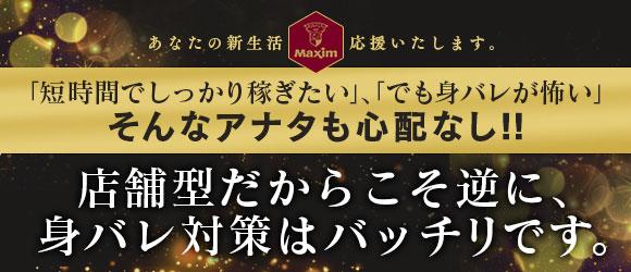 仙台マキシム