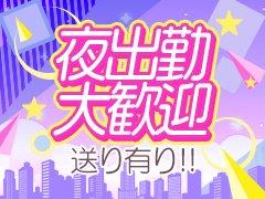 今話題の大阪で一番忙しい熟女店熟女家 十三店