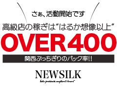 """1日20万円オーバーが現実的な目標値。今が間違いなく""""入・店・ド・キ・""""ですニューシルク"""