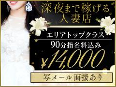 ☆★【日給最低3万以上確実♪】☆★西東京地区で話題の人妻店です♪☆★マダムの品格