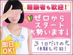 ソフトヘルスで1日4〜15万円稼げるお店!!秋葉原Lip