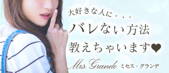 ミセス・グランデ