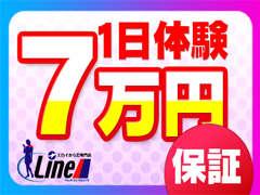 イエスグループ ライン(LINE)松山店