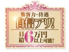 静岡市人妻ランキング上位 【信頼】【実績】お客様から愛されて18年。抜群の集客力と安心感!マシェリ