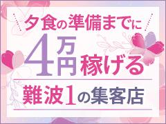 30代が稼げる大人の女性専門ホテルヘルス♡コマダム倶楽部 難波店