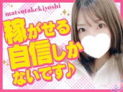 今なら面接して入店したその日に1万円プレゼント★マツタケキヨシ