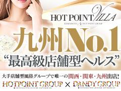 全国展開の業界最大手ヘルスGROUP〔熊本.神戸.京都.横浜.福岡.17店舗〕です。ヘルスサービスのお仕事になります。笑顔で優しく接客して頂ける大人の女性方、ご応募お待ちしてます。HOTPOINT GROUP ホットポイントヴィラ